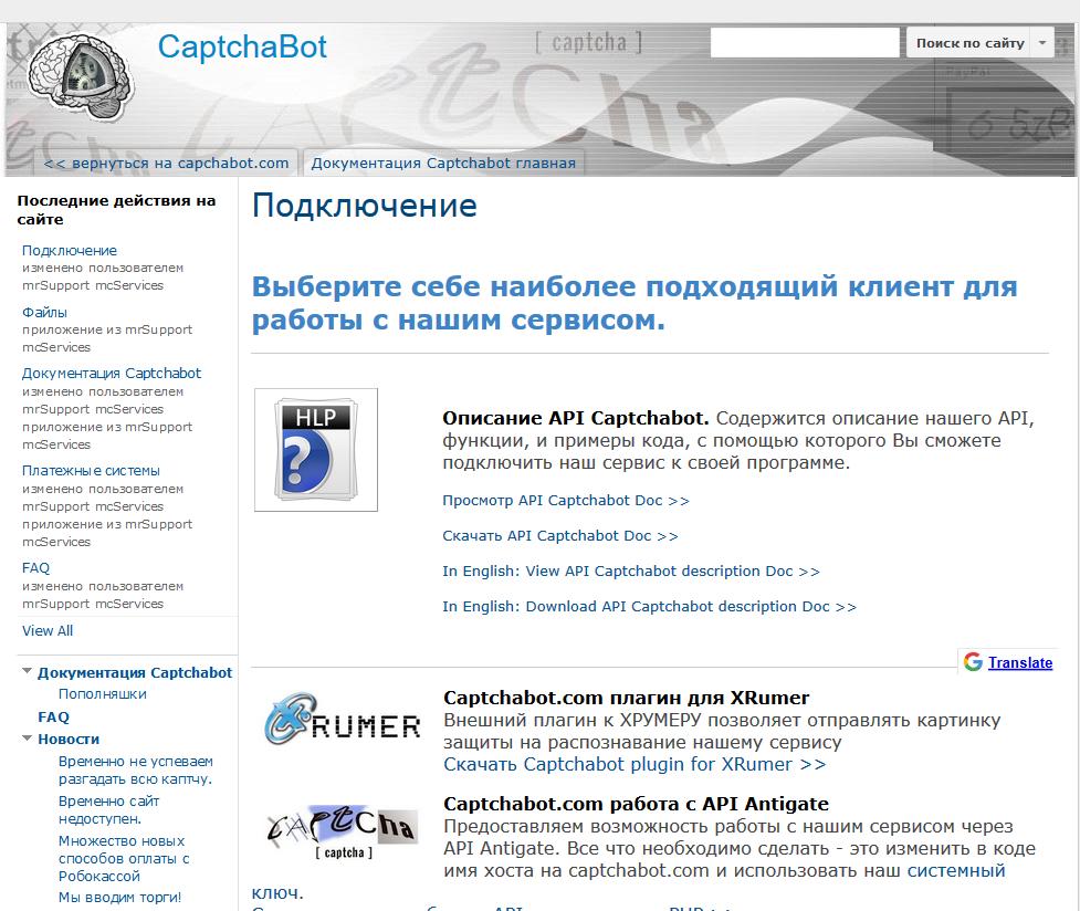 CaptchaBot API