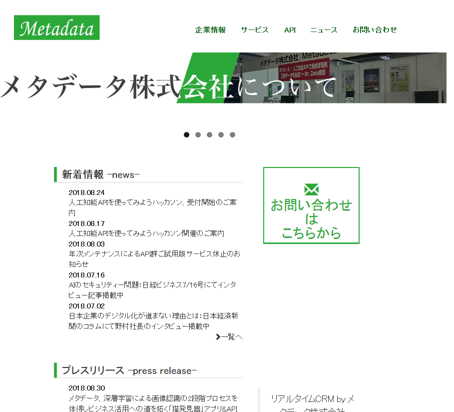 5W1H mextractor API