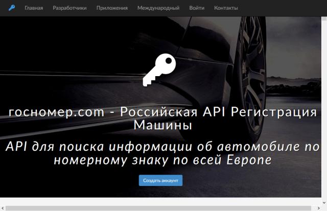 Russian Car Number Plate Lookup API