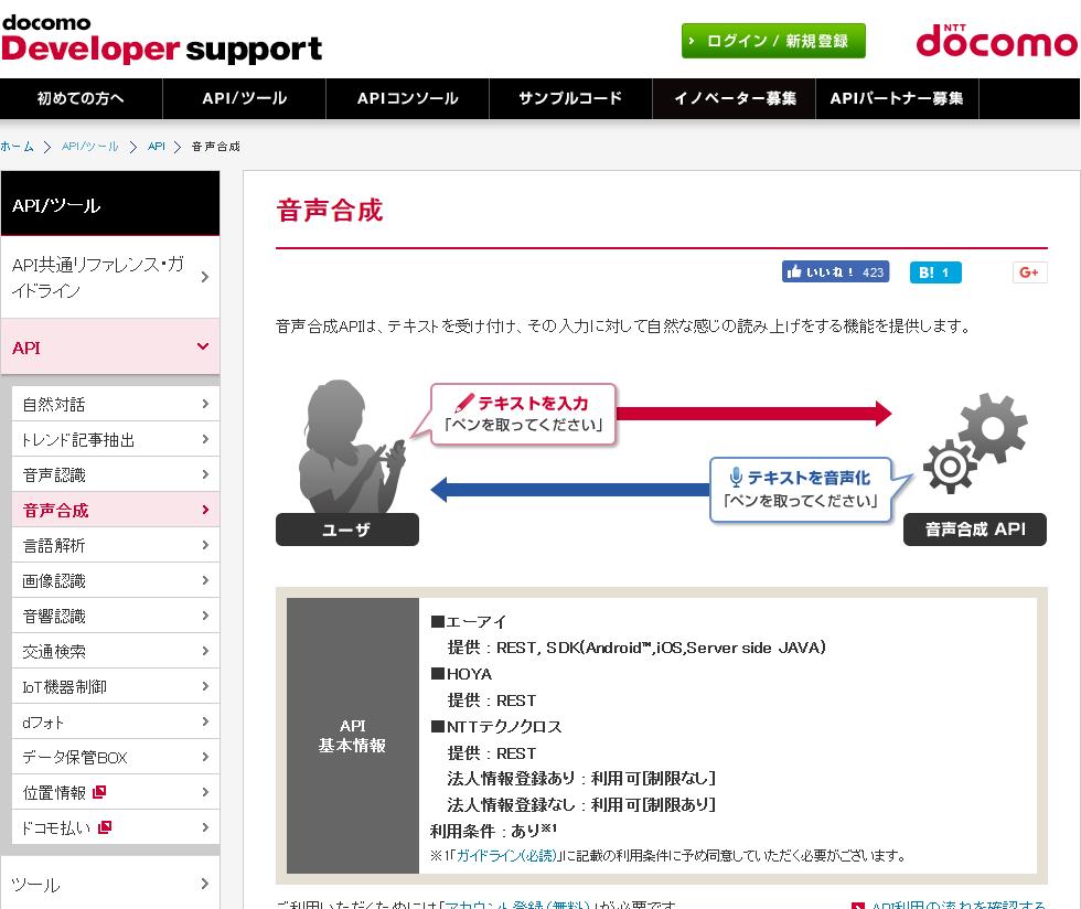 DOCOMO Text to Speech API