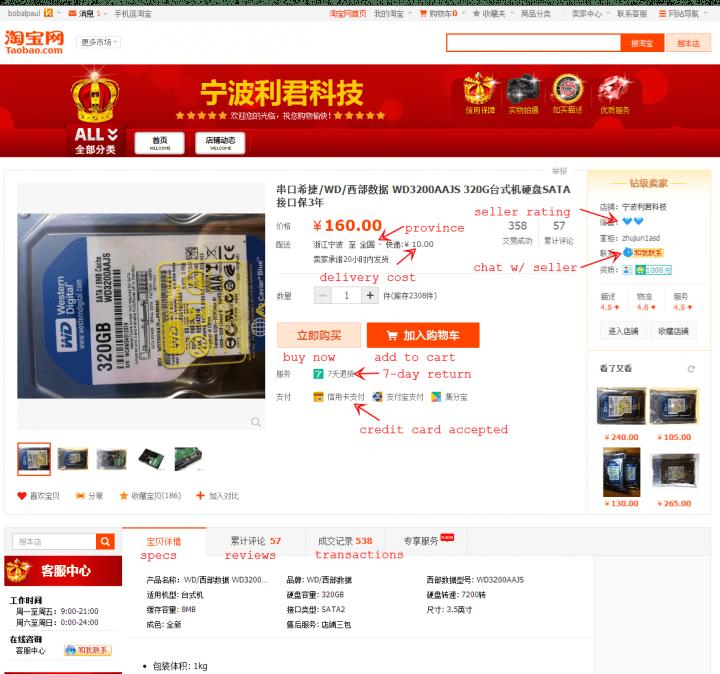 Taobao Marketplace